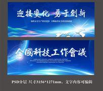 蓝色多元素科技主题会议背景PSD分层
