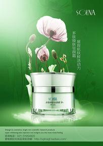 绿色纯色花卉化妆品合成海报