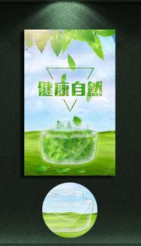 绿色清新健康自然海报设计