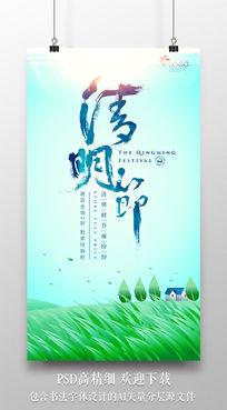 绿色清新清明节促销海报