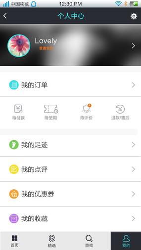 旅游APP个人中心UI设计