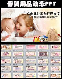 母婴店儿童婴儿孕婴用品PPT模板