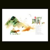 清新中国风清明节踏青海报设计