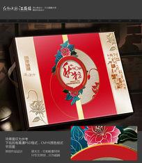 秋韵中秋月饼礼盒包装设计