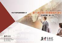 企业培训文化画册封面