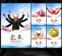 企业文化系列展板