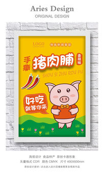 手撕猪肉脯香辣味食品海报CDR