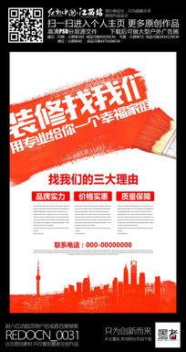 水彩创意装修公司宣传海报