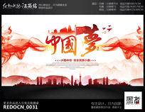 水彩墨创意中国梦宣传背景展板设计