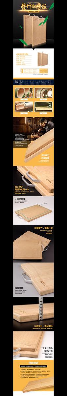淘宝天猫整竹菜板手机端详情页