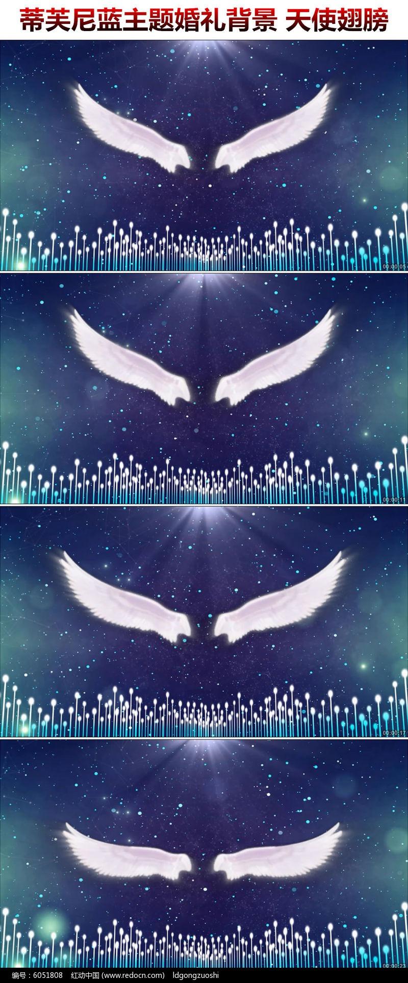 天使翅膀蒂芙妮蓝婚礼主题背景新娘出场婚庆led视频素材图片