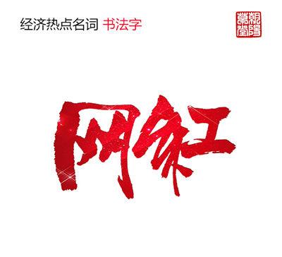 网红书法字图片