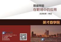 厦门红色企业宣传画册封面