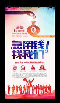 信贷公司贷款银行海报设计