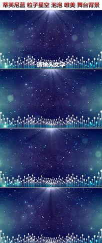星空梦幻粒子气泡紫色背景星星泡泡蒂芙尼蓝婚庆led背景视频素材