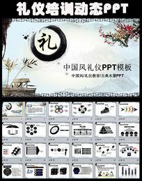 中国风企业公司员工入职礼仪培训PPT模板
