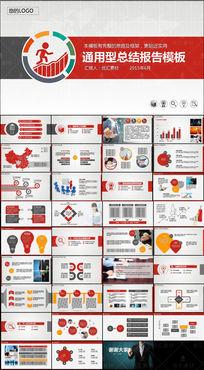 2016新年计划工作汇报总结PPT模板