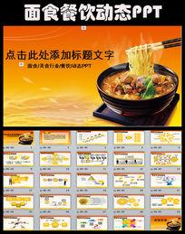 餐饮美食饮食文化面条PPT模板