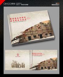 革命苏区笔刷封面设计