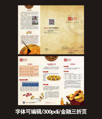 古典风格中国风金融三折页psd源文件