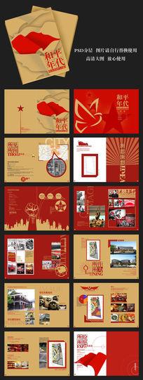 红色年代创意房地产画册