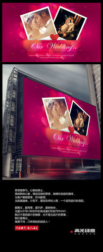 婚礼照片背景墙