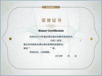 简洁线条荣誉证书