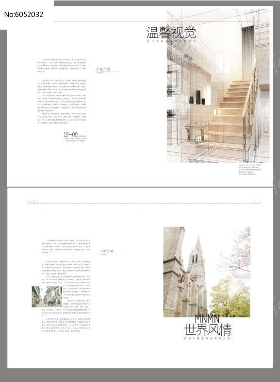 经典简洁画册内页排版图片