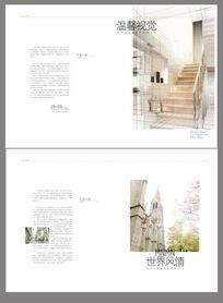 经典简洁画册内页排版
