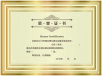 金色大气荣誉证书