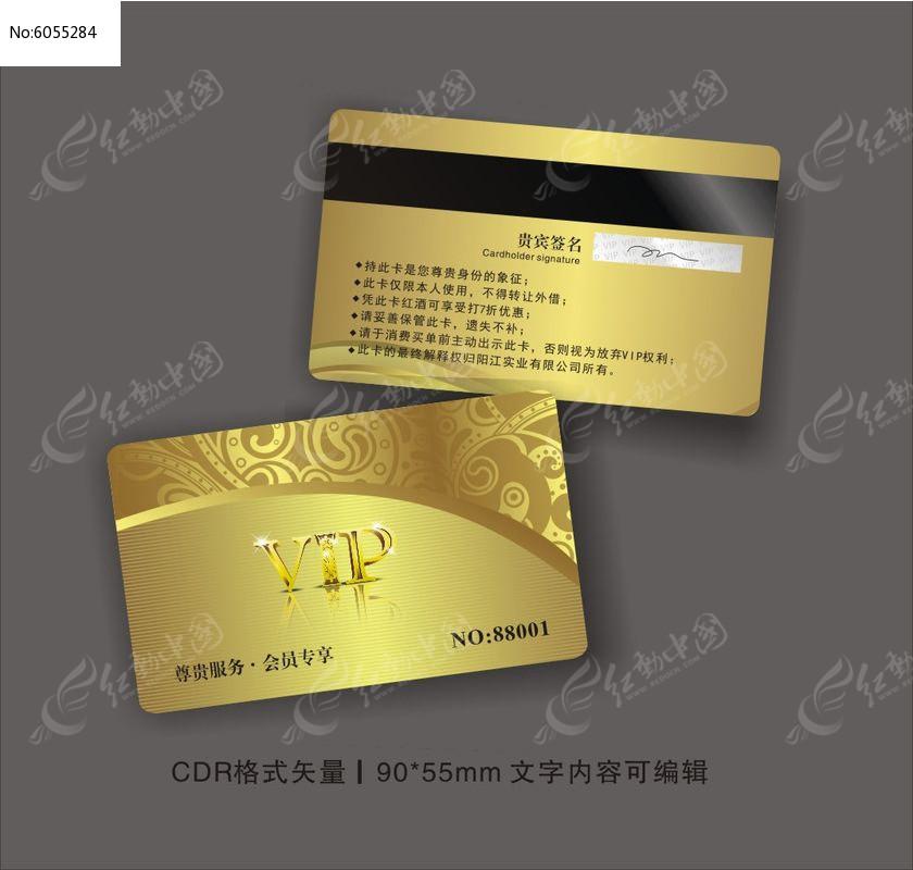 金色简约高端大气会所VIP卡CDR矢量图片