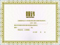 金色镶边荣誉证书