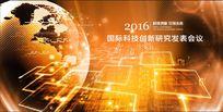 科技电子企业活动展会背景