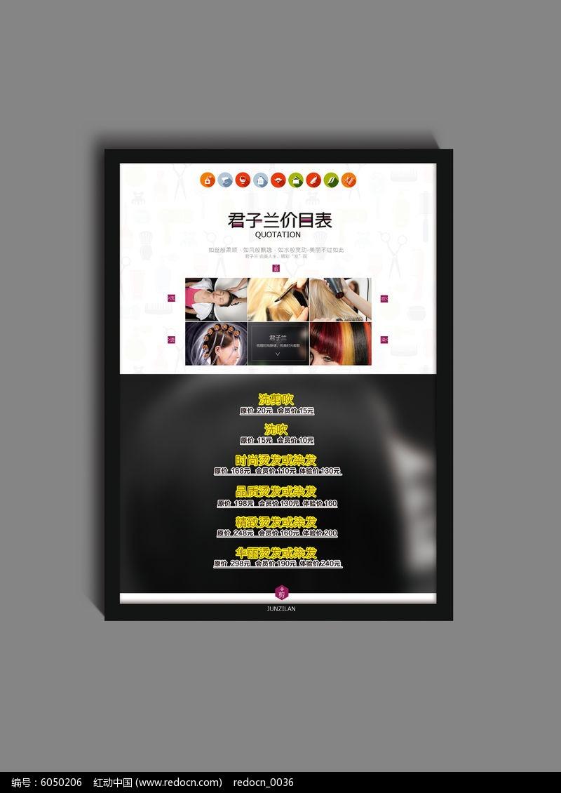 美发报价单模板设计psd素材下载_海报设计图片