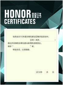 欧美时尚荣誉证书