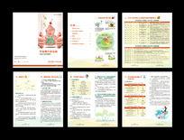 平安福产品画册
