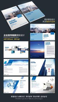 企业文化宣传画册设计