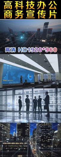 企业宣传片高科技商务办公通用视频素材