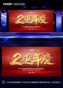 时尚2周年庆晚会舞台背景