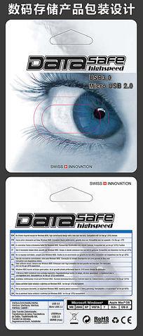 数码产品存储卡类包装设计