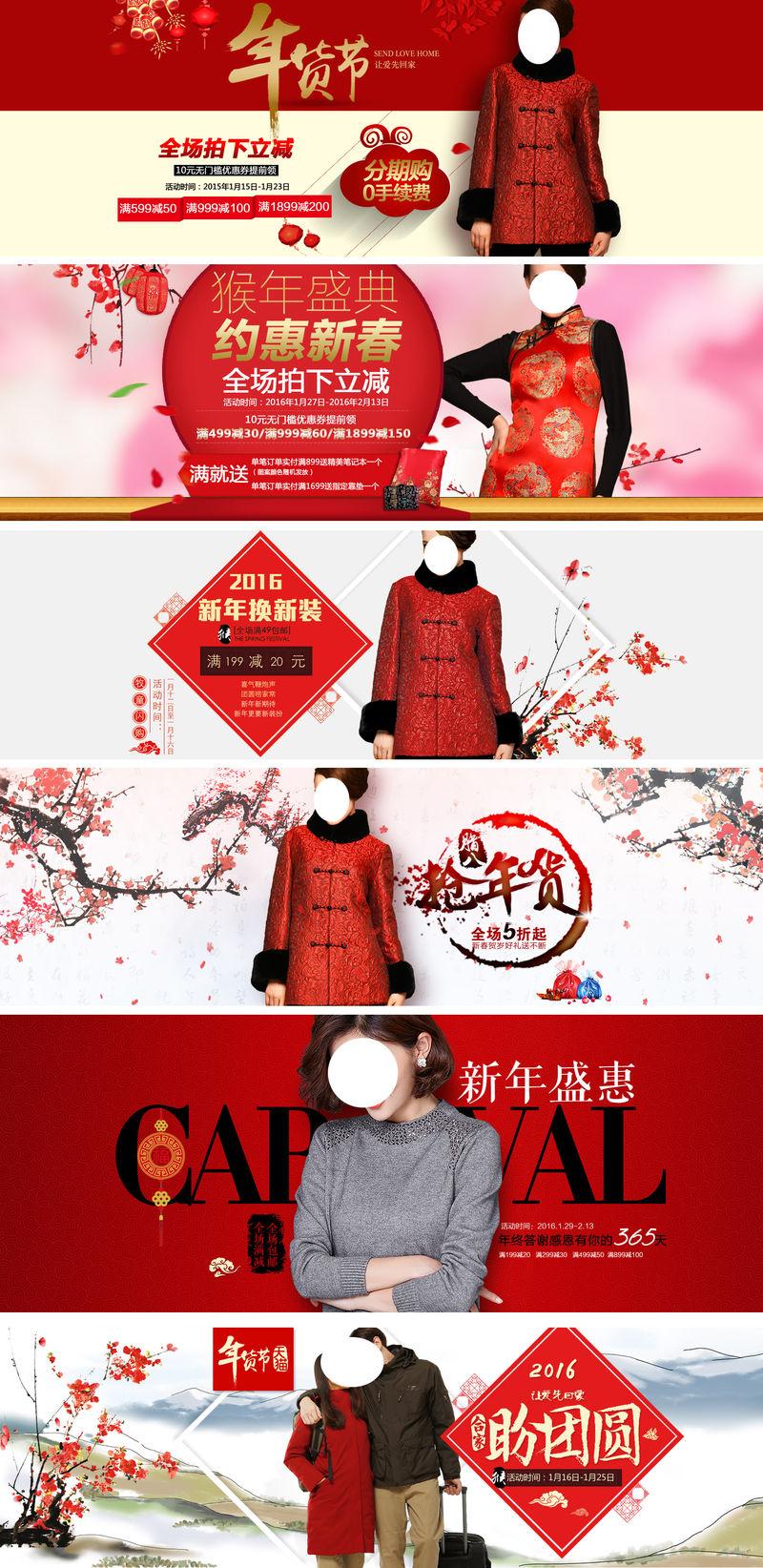 淘宝天猫红色节日活动海报图片