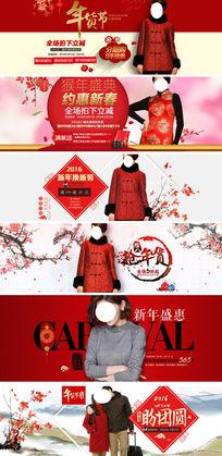 淘宝天猫红色节日活动海报