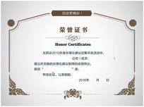 线条创意荣誉证书
