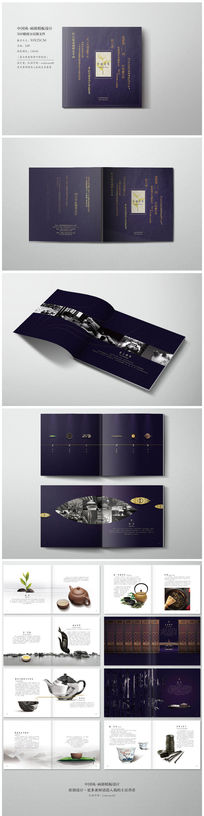 中国风高档茶叶品牌画册
