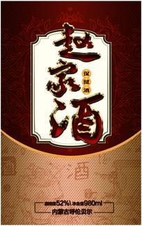中国风高端酒贴