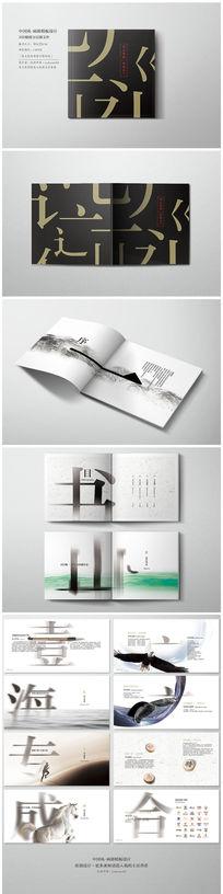 中国风广告传媒画册模板