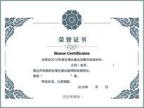 中国风花纹荣誉证书