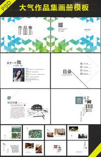最新创意毕业画册作品集PSD
