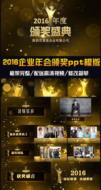 2016顶级金色企业公司年终颁奖典礼ppt模板