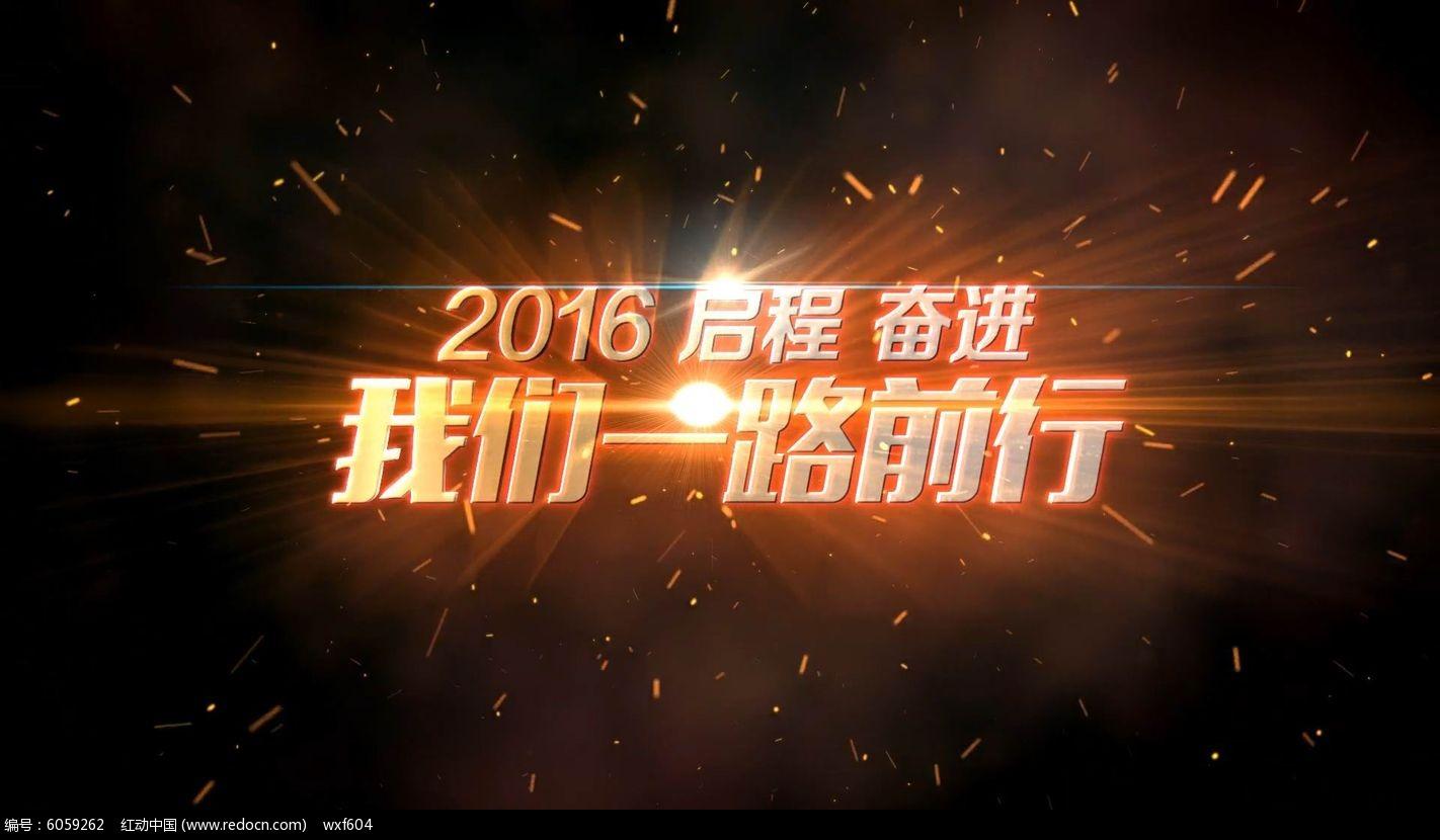 2016震撼大气梦想企业年会开场片头视频图片